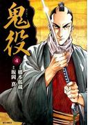 鬼役 4 (SPコミックス)(SPコミックス)