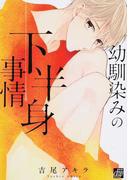 幼馴染みの下半身事情 (ドラコミックス)(drapコミックス)