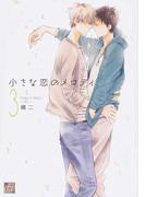 小さな恋のメロディ 3 (ドラコミックス)