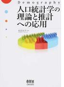 人口統計学の理論と推計への応用