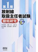 第1種放射線取扱主任者試験徹底研究 改訂2版