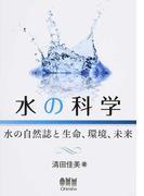 水の科学 水の自然誌と生命、環境、未来