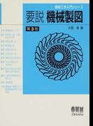 要説機械製図 第3版 (機械工学入門シリーズ)