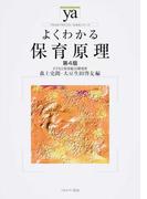 よくわかる保育原理 第4版 (やわらかアカデミズム・〈わかる〉シリーズ)
