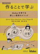 作ることで学ぶ Makerを育てる新しい教育のメソッド (Make:Japan Books)