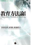 教育方法論 改訂版 (教職課程シリーズ)