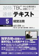 TBC中小企業診断士試験シリーズ速修テキスト 2015−5 経営法務