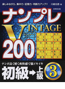 ナンプレVINTAGE200 楽しみながら、集中力・記憶力・判断力アップ!! 初級→上級3