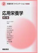 栄養科学ファウンデーションシリーズ 第2版 2 応用栄養学