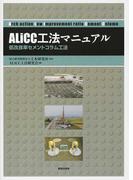 ALiCC工法マニュアル 低改良率セメントコラム工法