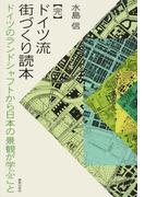 ドイツ流街づくり読本 完 ドイツのランドシャフトから日本の景観が学ぶこと