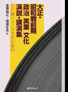 大正・昭和戦前期政治・実業・文化演説・講演集 SP盤レコード文字化資料