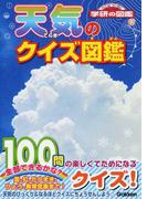 天気のクイズ図鑑 (ニューワイド学研の図鑑)