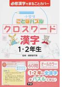 小学生ことばパズルクロスワード漢字1・2年生 必修漢字をまるごとカバー