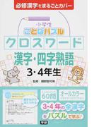 小学生ことばパズルクロスワード漢字・四字熟語3・4年生 必修漢字
