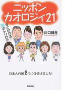 ニッポンカオロジィ21 すぐわかる顔のトリセツ 日本人の顔8つに仕分けました!