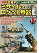 最強世界のミサイル・ロケット兵器図鑑 イラスト・写真450点!!