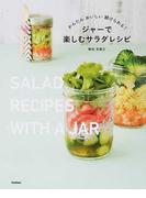 ジャーで楽しむサラダレシピ かんたんおいしい続けられる!