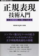 正規表現技術入門 最新エンジン実装と理論的背景 (WEB+DB PRESS plusシリーズ)