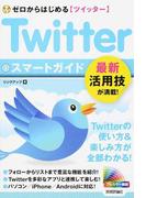 Twitterツイッタースマートガイド