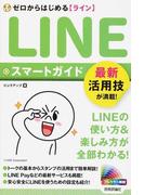 LINEラインスマートガイド (ゼロからはじめる)