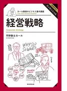 カール教授のビジネス集中講義(1) 経営戦略