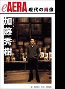 現代の肖像 加藤秀樹 「構想日本」代表(朝日新聞出版)