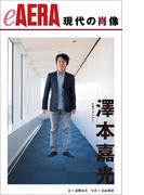 現代の肖像 澤本嘉光 CMプランナー(朝日新聞出版)
