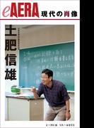 現代の肖像 土肥信雄 元東京都立三鷹高等学校長(朝日新聞出版)