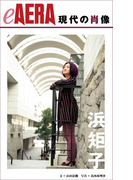 現代の肖像 浜矩子(朝日新聞出版)