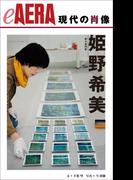 現代の肖像 姫野希美 赤々舎代表(朝日新聞出版)
