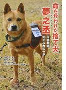 命を救われた捨て犬夢之丞 災害救助泥まみれの一歩