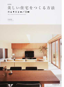 美しい住宅をつくる方法 最新版