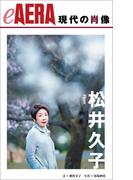 現代の肖像 松井久子(朝日新聞出版)