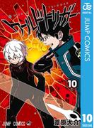 ワールドトリガー 10(ジャンプコミックスDIGITAL)