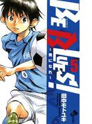 BE BLUES!~青になれ~ 5(少年サンデーコミックス)