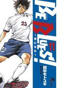 BE BLUES!~青になれ~ 11(少年サンデーコミックス)