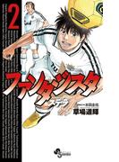 ファンタジスタ ステラ 2(少年サンデーコミックス)
