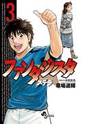 ファンタジスタ ステラ 3(少年サンデーコミックス)