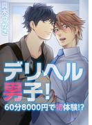 デリヘル男子!~60分8000円で初体験!?(1)(極上男子F!)