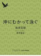 沖にむかって泳ぐ(impala e-books)