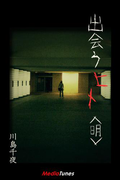 出会うヒト<明>(MTホラー文庫)