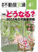 月刊不動産流通 2015年 4月号