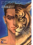 恐怖の男たち・2[LESAFFRES]【イラスト入り】(白泉社花丸文庫)