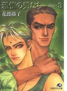 恐怖の男たち・3[LESAFFRES]【イラスト入り】(白泉社花丸文庫)