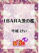 IBARA茨の檻(白泉社花丸文庫)