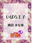 いばら王子(白泉社花丸文庫)