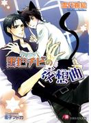 黒猫チビの夜想曲(白泉社花丸文庫)