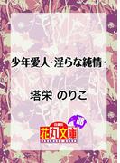 少年愛人‐淫らな純情‐(白泉社花丸文庫)