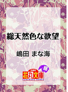 総天然色な欲望(白泉社花丸文庫)